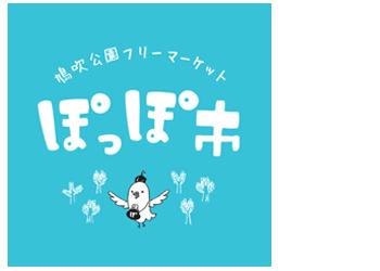 鳩吹公園フリーマーケット ぽっぽ市